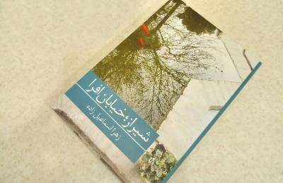 معرفی کتاب / شیراز خیابان افرا
